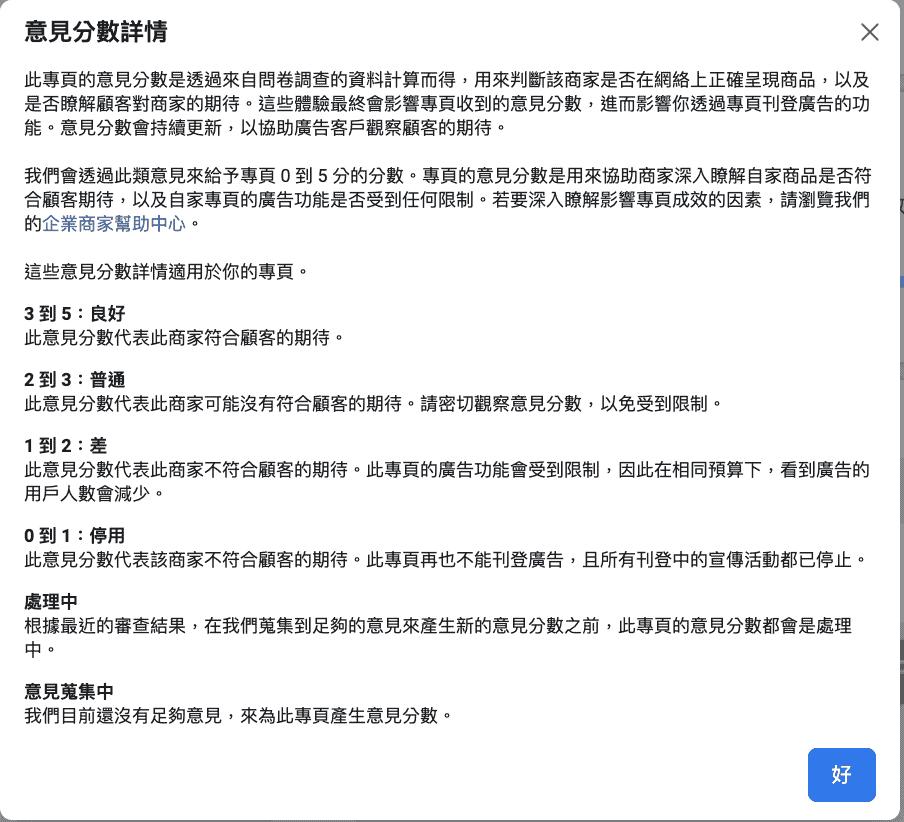 img 60d07096e6743 Facebook 商務管理平台(BM)/廣告帳戶被封鎖、被停用的解決辦法(上):品質體檢、了解受限程度及原因