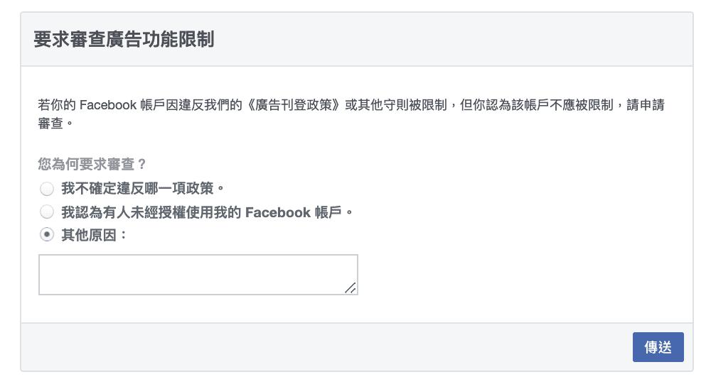 img 60d077c1398f4 Facebook 商務管理平台(BM)/廣告帳戶被封鎖被封鎖、被停用的解決辦法(下):要求審查、聯絡客服、搬家