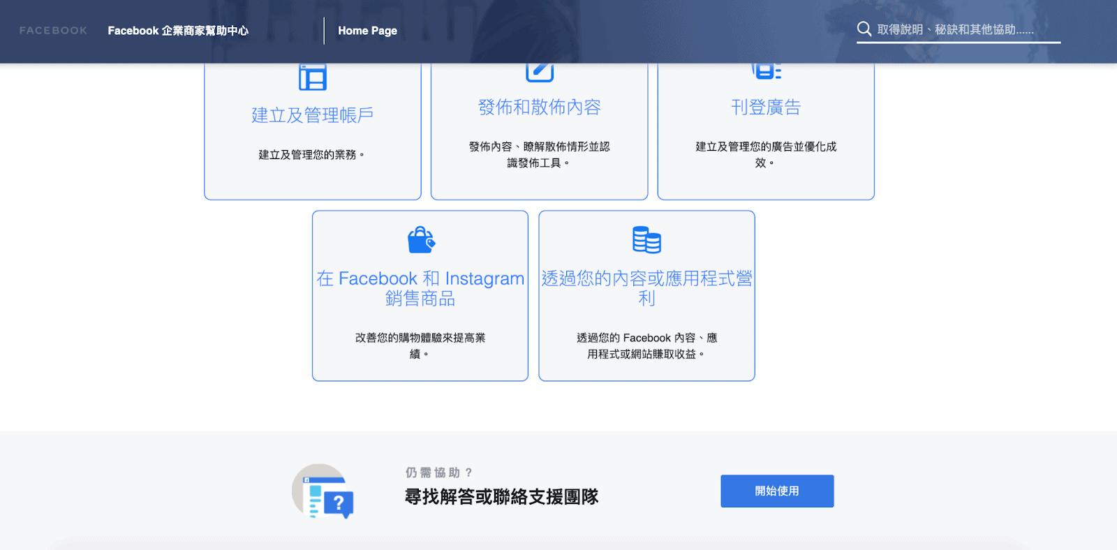 img 60d077c91b550 Facebook 商務管理平台(BM)/廣告帳戶被封鎖被封鎖、被停用的解決辦法(下):要求審查、聯絡客服、搬家