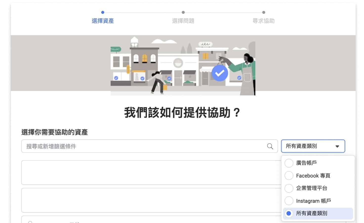 img 60d077cbc2dfa Facebook 商務管理平台(BM)/廣告帳戶被封鎖被封鎖、被停用的解決辦法(下):要求審查、聯絡客服、搬家