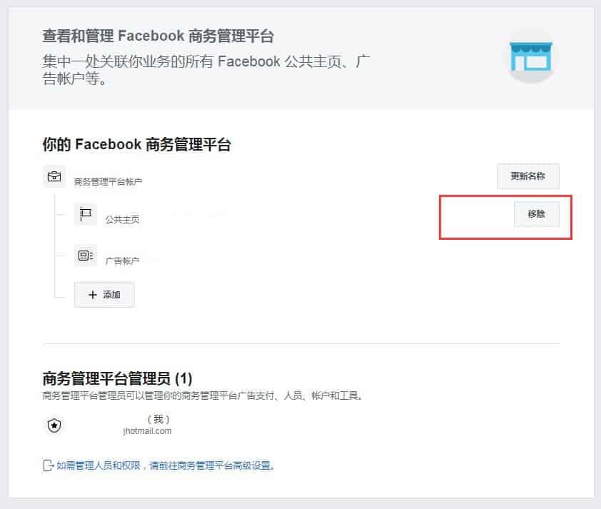 img 60d077d080c60 Facebook 商務管理平台(BM)/廣告帳戶被封鎖被封鎖、被停用的解決辦法(下):要求審查、聯絡客服、搬家